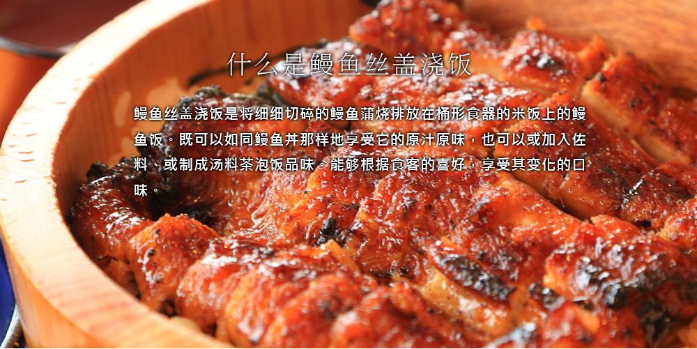 什么是鳗鱼丝盖浇饭 鳗鱼丝盖浇饭是将细细切碎的鳗鱼蒲烧排放在桶形食器的米饭上的鳗鱼饭。既可以如同鳗鱼丼那样地享受它的原汁原味,也可以或加入佐料、或制成汤料茶泡饭品味。能够根据食客的喜好,享受其变化的口味。